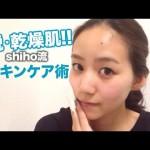 乾燥肌のスキンケア動画